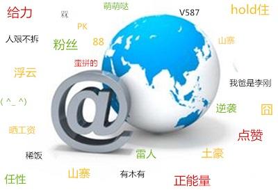 Kết quả hình ảnh cho 来中国学语言